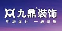九鼎装饰股份有限公司诸暨分公司