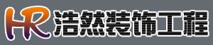 丹阳市浩然装饰工程有限公司