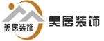 衢州美居装饰工程有限公司