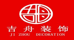 杭州吉舟装饰工程有限公司