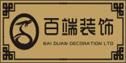 杭州百端装饰