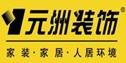 济宁元洲装饰有限公司