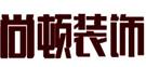 淄博尚顿装饰