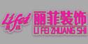 河南丽菲建筑装饰有限公司