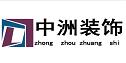 唐山中洲装饰工程有限公司