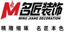 广州名匠装饰工程有限公司分公司