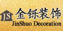 连云港金铄建筑装饰工程有限公司
