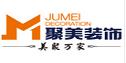 桂林市聚美装饰设计有限公司