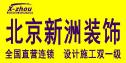 北京新洲装饰合肥分公司