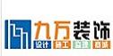 安庆九万建筑装饰工程有限公司
