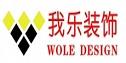 南京我乐装饰设计工程有限公司
