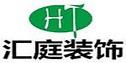 南京市汇庭装饰工程有限公司