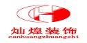 南京灿煌装饰工程有限公司