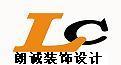 台州朗诚装饰设计