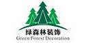 宿州绿森林装饰