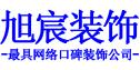 芜湖旭宸装饰