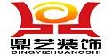 泗阳鼎艺装饰工程有限公司