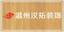 温州汉拓装饰有限公司