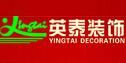 广州市英泰装饰设计有限公司