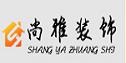 广西尚雅装饰设计工程有限公司