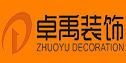 吉林省卓禹营林装饰设计工程有限公司