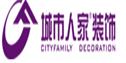枣庄城市人家装饰