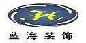 枣庄蓝海装饰