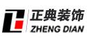 台州正典建筑装饰工程有限公司