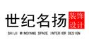 岳阳世纪名扬装饰设计工程有限公司