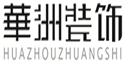 杭州华洲装饰