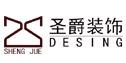杭州圣爵设计