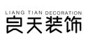 南京良天装饰