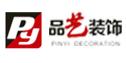 涿州市品艺装饰工程有限公司