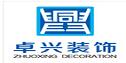 广西梧州卓兴装饰工程有限公司