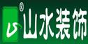 连云港山水装饰