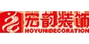 重庆市宏韵装饰工程有限公司