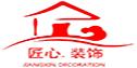 泰州匠心建筑装饰工程有限公司