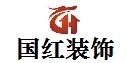 淄博国红装饰