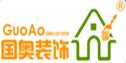 重庆国奥装饰工程有限公司