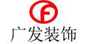 广州广发装饰设计工程有限公司汉中分公司