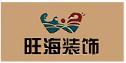 大连旺海装饰有限公司丹东分公司