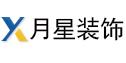 北京月星装饰有限公司