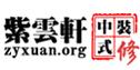 北京紫云轩装修