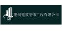 广州港润装饰