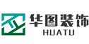 哈爾濱華圖裝飾工程有限公司