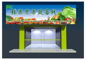 蔬菜水果超市门头betway必威体育app官网效果图