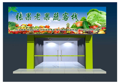 蔬菜水果超市门头装修效果图
