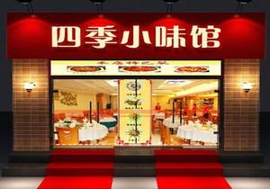 新微式饭店门头设计效果图大全