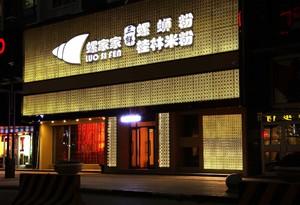 餐厅饭店门头招牌设计效果图大全