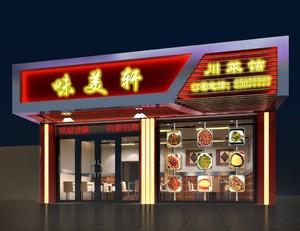民俗饭店门头设计,1.5米饭店门头设计效果图